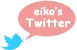 eikoのツイッター